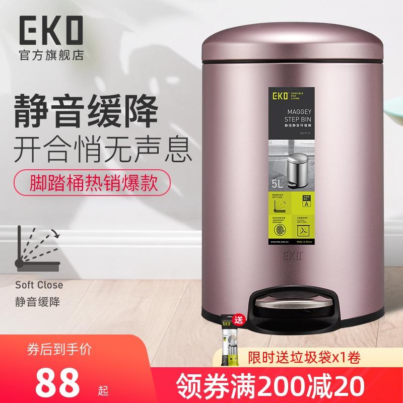 EKO垃圾桶家用轻奢高档客厅厨房卫生间创意带盖不锈钢简约脚踏式