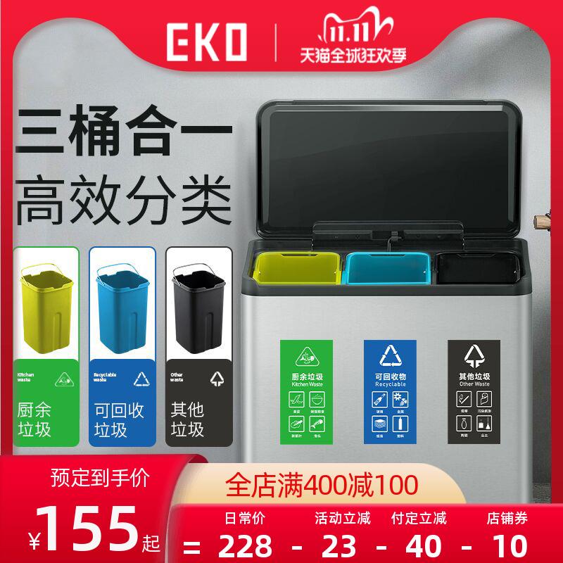 EKO垃圾分类垃圾桶家用厨房干湿分离家庭大号脚踏带盖双桶三分类