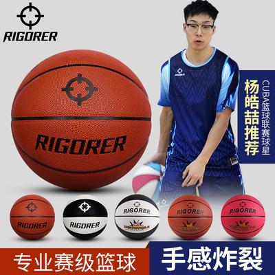 正品准者篮球彩色比赛用球耐磨室外成人男7号儿童5号小学生非真皮