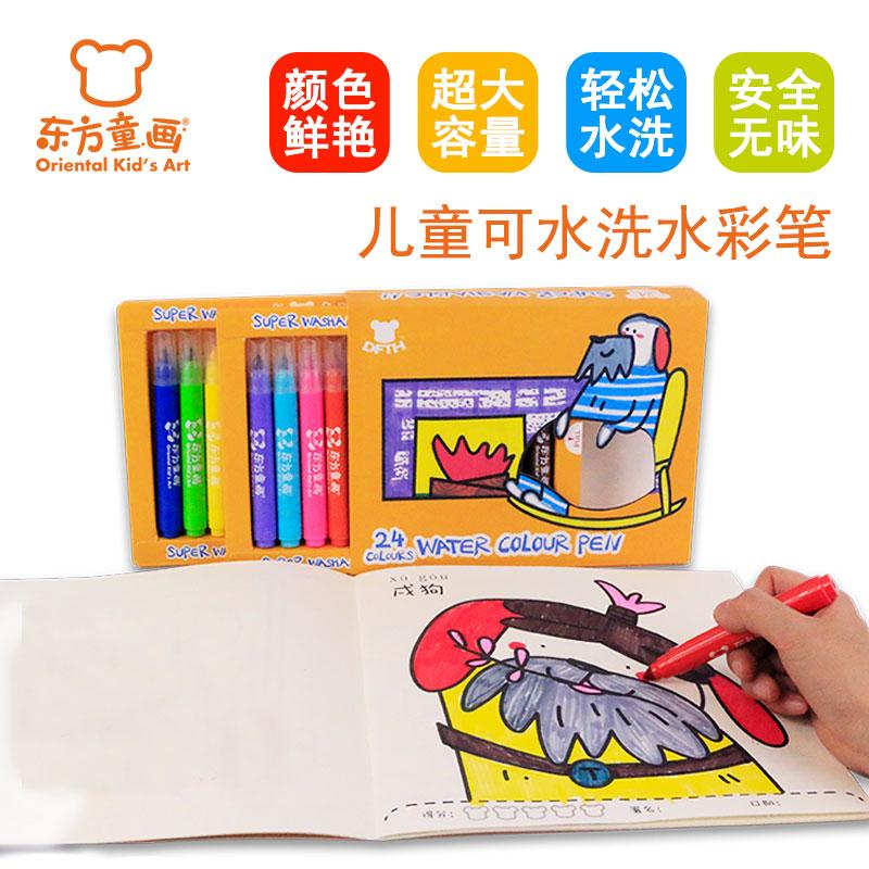 儿童水彩笔套装12色24色画画笔幼儿园宝宝启蒙可水洗涂鸦笔涂色