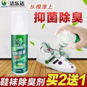 领5元券购买鞋袜鞋子杀菌喷雾鞋柜除菌除臭剂