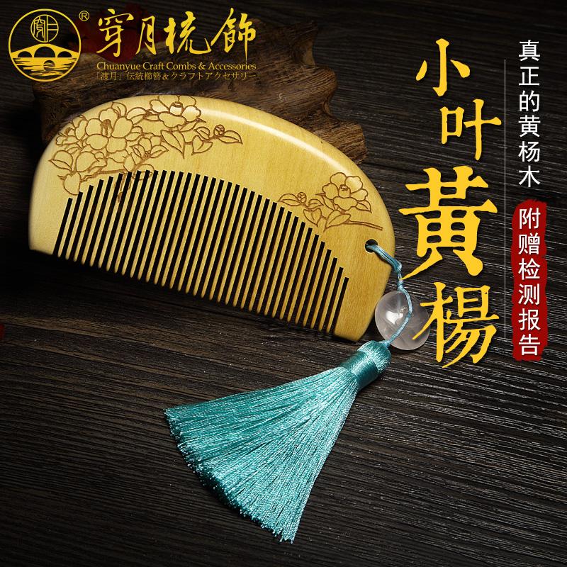 天然黄杨木流苏木梳