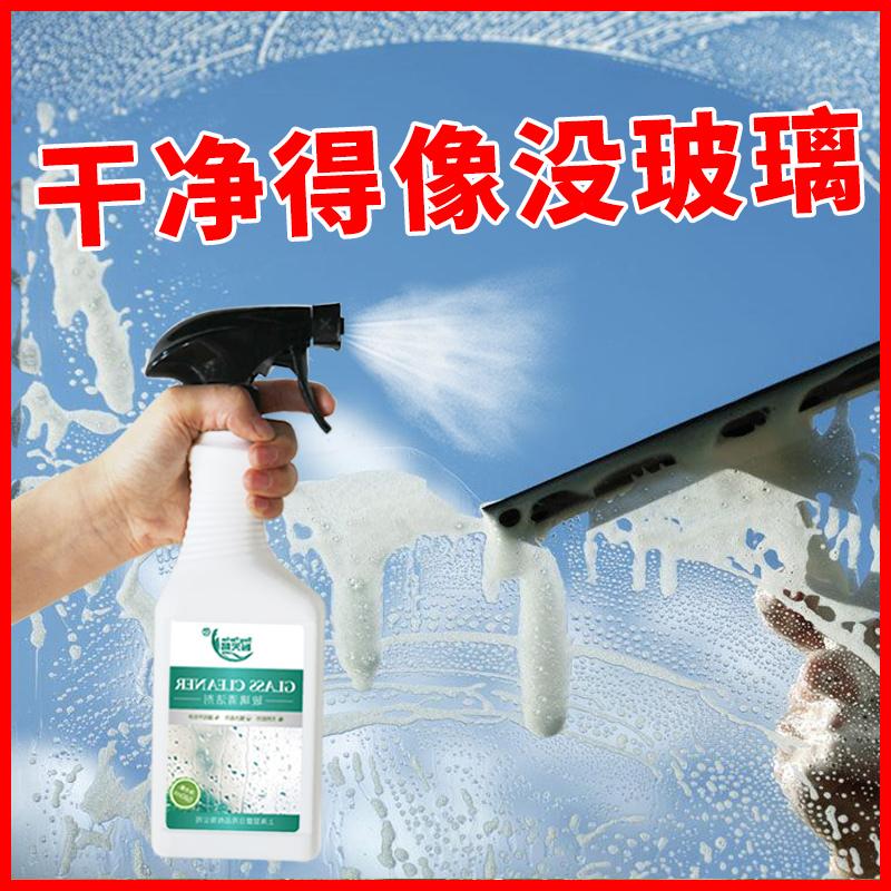 玻璃清洁剂玻璃水家用擦窗浴室淋浴房卫生间强力清洗水垢去污神器