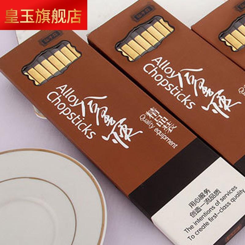 8YYC景合金筷子描金福字筷子10双餐具配件合金材质耐高温健康环保,可领取20元天猫优惠券