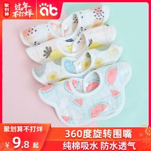 口水巾纯棉婴儿防水围嘴围兜吃饭360度可旋转秋冬新生宝宝防吐奶