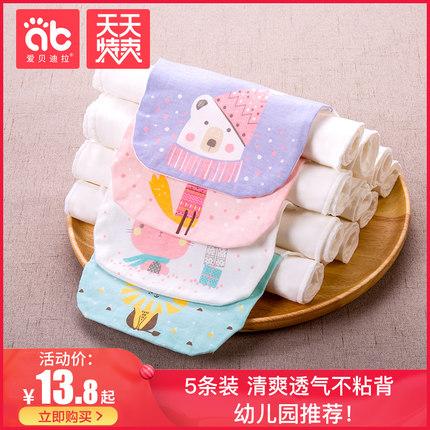 爱贝迪拉宝宝纯棉吸汗婴儿童隔汗巾加大号幼儿园垫背毛巾全棉纱布