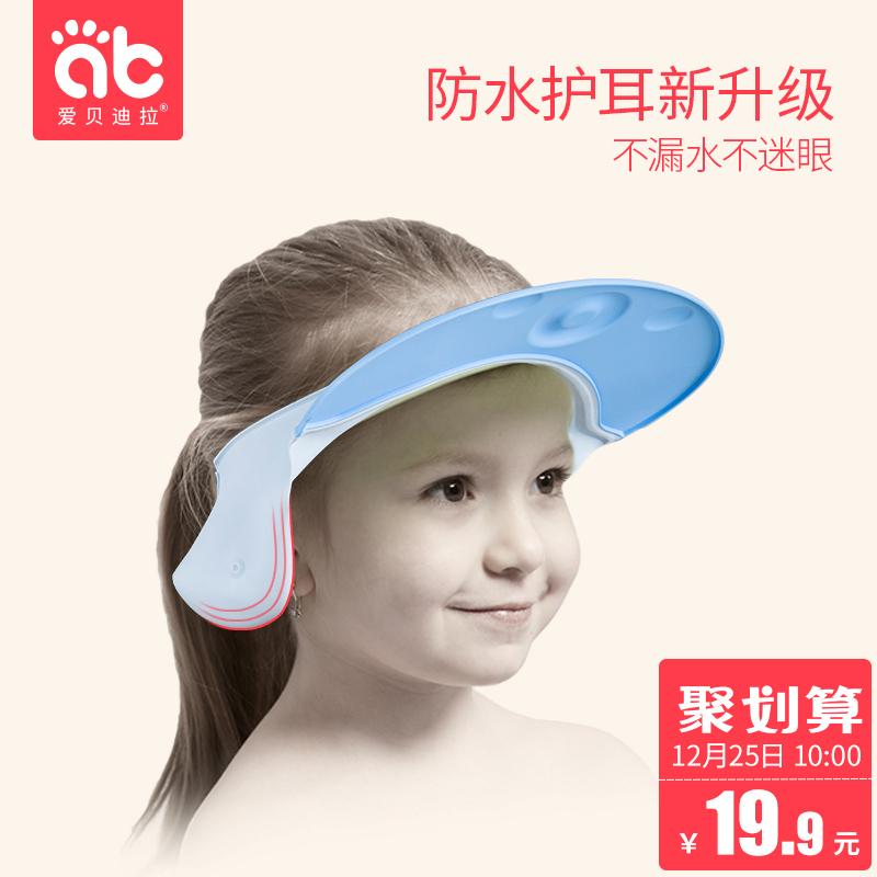 宝宝洗头帽防水护耳神器儿童洗澡婴儿幼儿浴帽小孩可调节洗发帽子