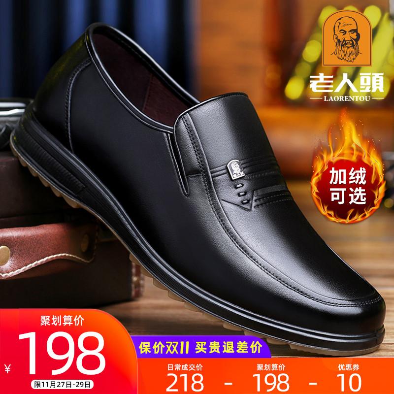老人头男鞋秋季皮鞋男中年商务休闲皮鞋加绒牛筋底真皮软底爸爸鞋
