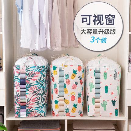 衣服收纳袋子整理衣物视窗巨无霸巨能装被子超大搬家打包套装家用