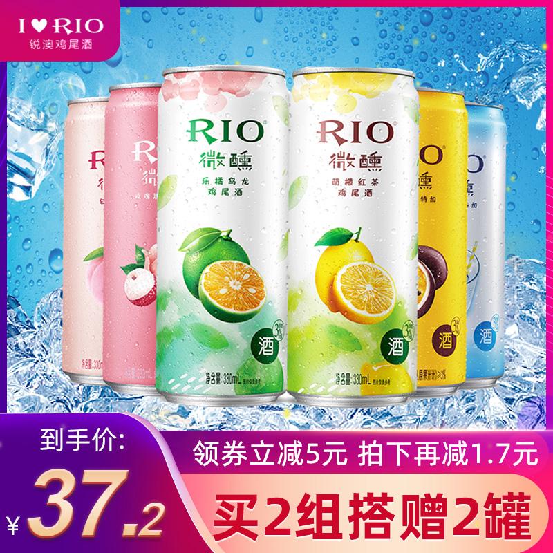 RIO锐澳鸡尾酒洋酒微醺6口味果茶新趣全新系列330ml*6罐正品整箱