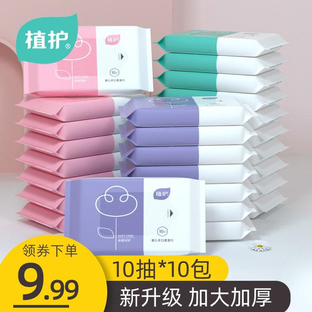 婴儿湿巾纸小包便携随身装手口屁幼儿童新生宝宝专用10包家用