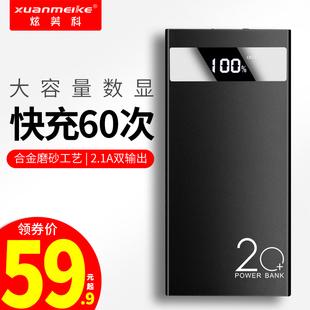 炫美科20000毫安充电宝超薄小巧便携大容量适用于小米苹果华为oppo手机通用快充闪充冲电器飞机冲电宝石墨烯