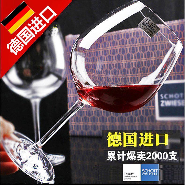 德国schott肖特原装进口香槟杯子满78.00元可用49元优惠券
