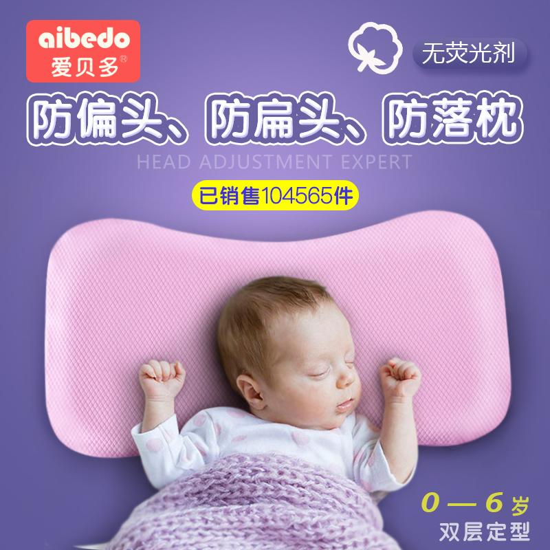 Любовь моллюск больше ребенок подушка новорожденных противо частичный глава ребенок подушка 0-3-6 месяцы 1 лет исправлять положительный частичный глава ребенок
