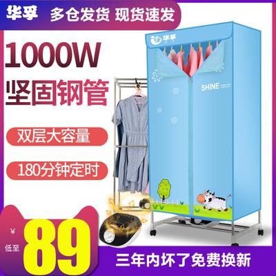 华孚干衣机家用衣服省电双层小型迷你暖风烘衣速干衣烘衣机烘干机