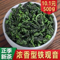 买一送一共500g铁观音茶叶乌龙茶浓香型高山茶散装袋装2019新茶