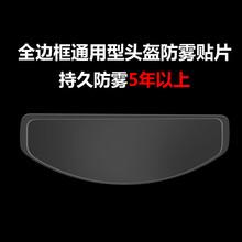 摩托车头盔防雾贴片电动车全盔半盔通用型防雾贴膜风镜防起雾镜片