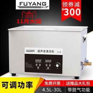 功率可调 实验室清洗器 工业超声波清洗机 福洋 板子零件清洁仪器