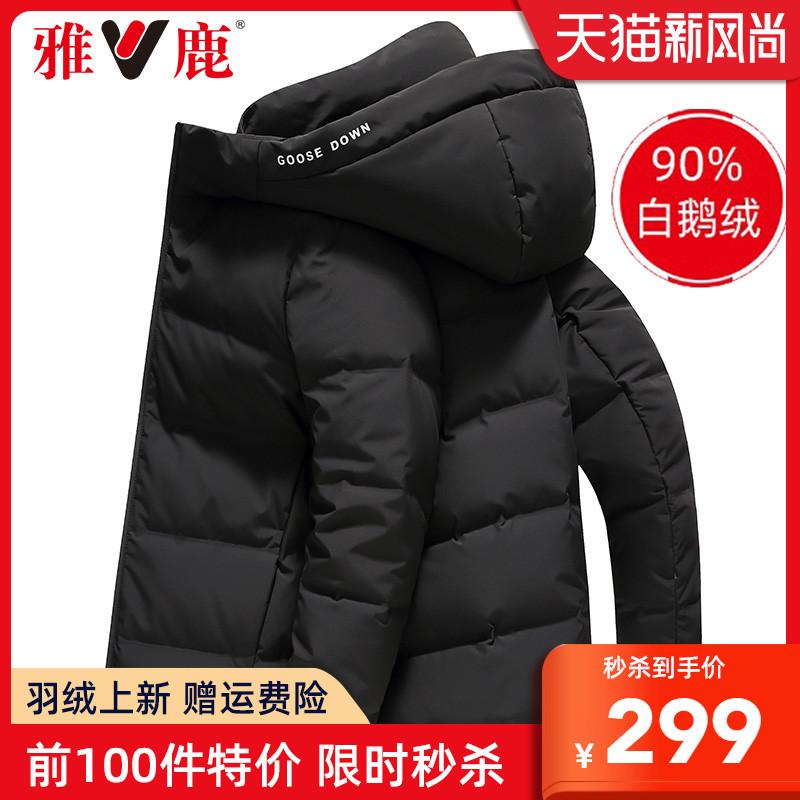 【反季秒杀】雅鹿羽绒服男短款2021年新款白鹅绒冬季加厚潮外套Y