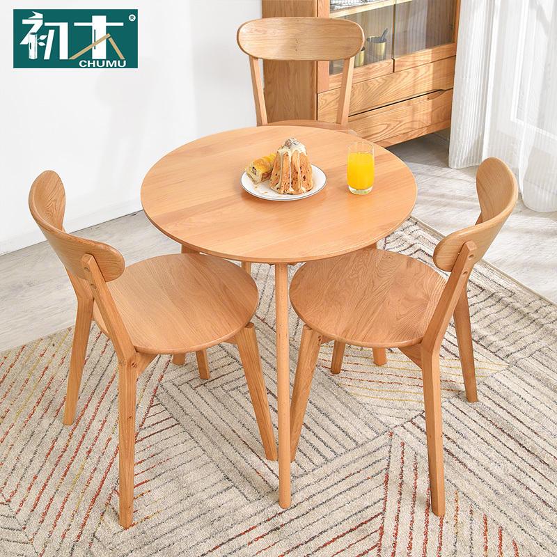 初木实木餐桌椅组合简约现代吃饭圆形桌子洽谈桌小户型家用小圆桌