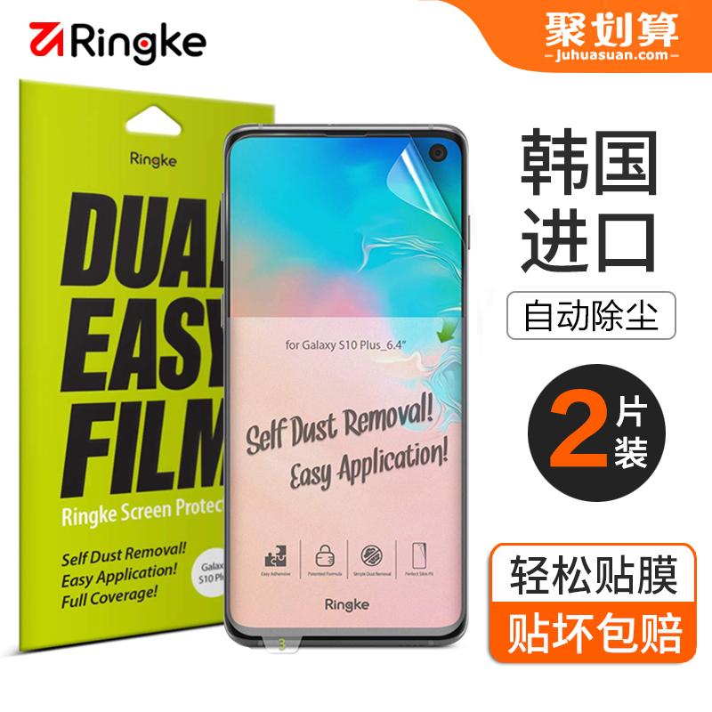 【原装进口】韩国Ringke三星s10原厂膜s10+手机plus贴膜5G全屏s112月02日最新优惠