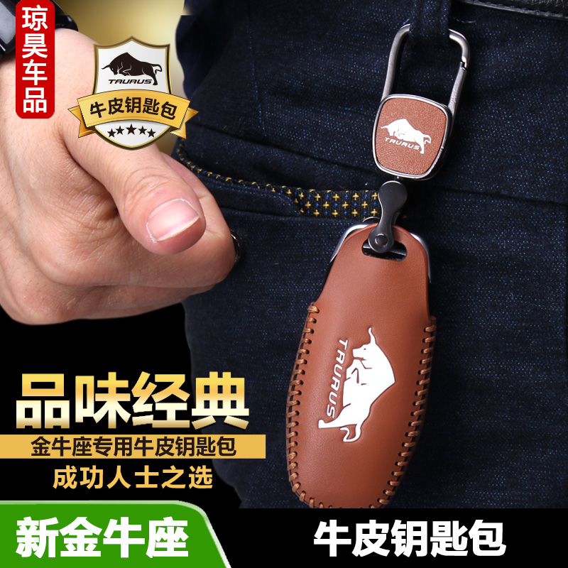 新金牛座鑰匙包改裝  於福特金牛座鑰匙套 汽車改裝鑰匙扣