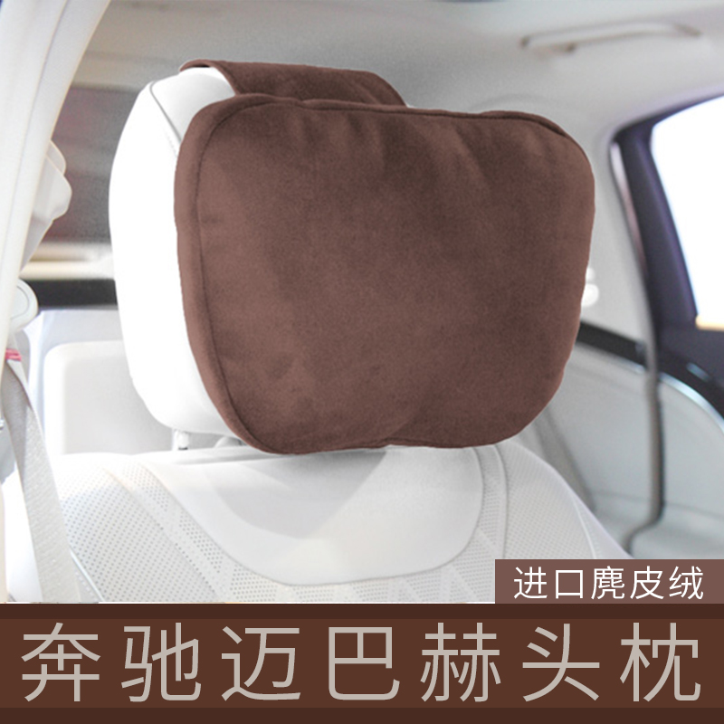 ㊙️汽车头枕奔驰S级迈巴赫宝马奥迪颈椎枕车颈枕车用靠枕护颈枕