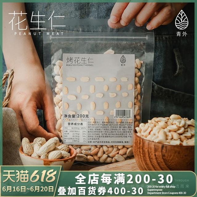 青外熟花生仁去皮原味花生米炒熟脱皮牛轧糖专用零食雪花酥原材料