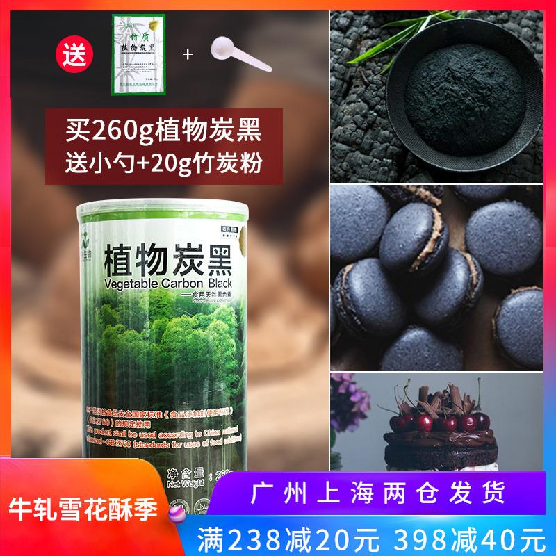 竹炭粉260g 植物炭黑竹碳马卡龙色粉 黑色食用色素蛋糕烘培原料,可领取5元天猫优惠券
