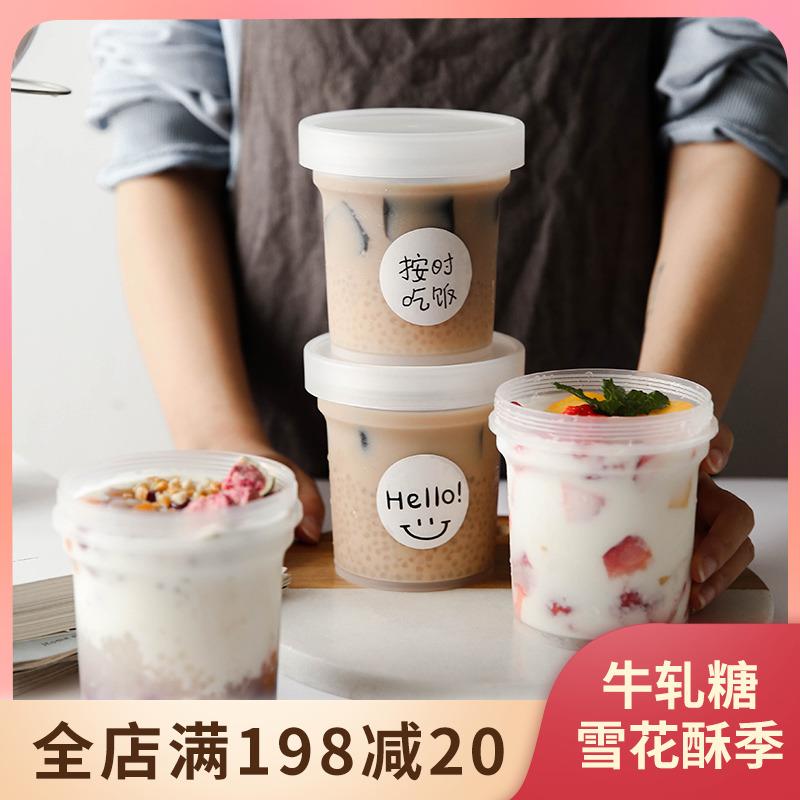 烧仙草芋圆罐子奶茶网红仙草杯水果捞打包冰淇淋罐包装盒杯子diy