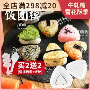 日式三角饭团模具全套工具套装神器家用儿童辅食宝宝包饭寿司米饭