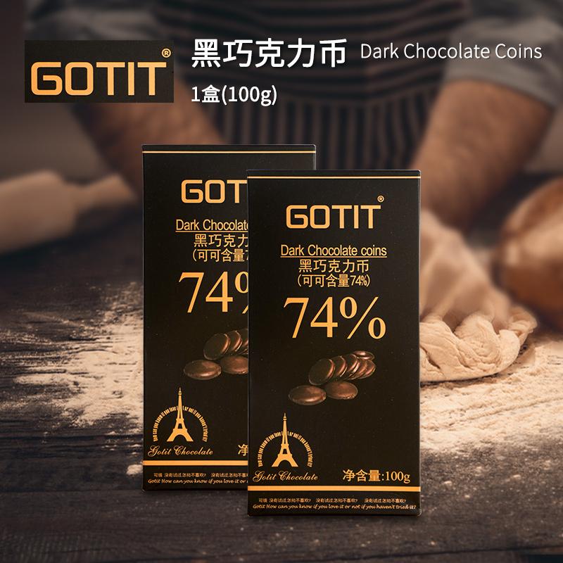 可缇黑巧克力币 74%可可脂巧克力 蛋糕饼干diy烘培原料100g