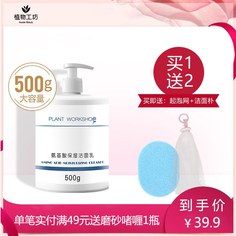 植物工坊氨基酸洗面奶男女温和清洁洗脸控油大瓶除螨洁面乳膏学生