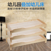 Small Shiyang Kindergarten solid wood bed children nap bed Pine Baby special stacked bed child custody bed