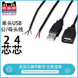 USB-A母/公延长线 四芯USB母头充电线 usb单头电源数据线订做2芯