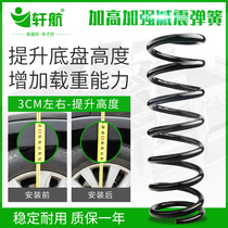 750 Marquis MG3SW MG5 after MG6 MG7 rongwei W5 elevated 350 shock absorber 360 Spring 550