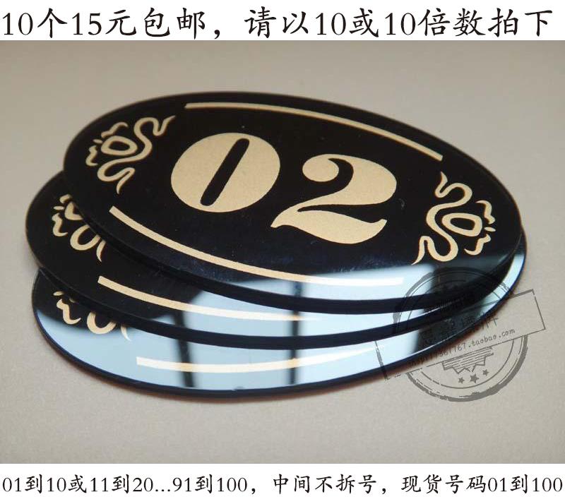 Интерьер Номерной номер платного шкафа кри слово Почтовый номер места в столице Номер в интернет-кафе стандартный знать стандартный наклейки карт