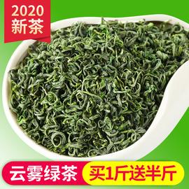 高山云雾绿茶2020新茶日照茶叶足庐山绿云雾散装袋装非特级500g