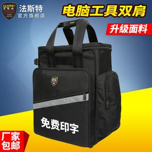 法斯特双肩工具包多功能大号维修背包帆布加厚工具包家电电脑背包