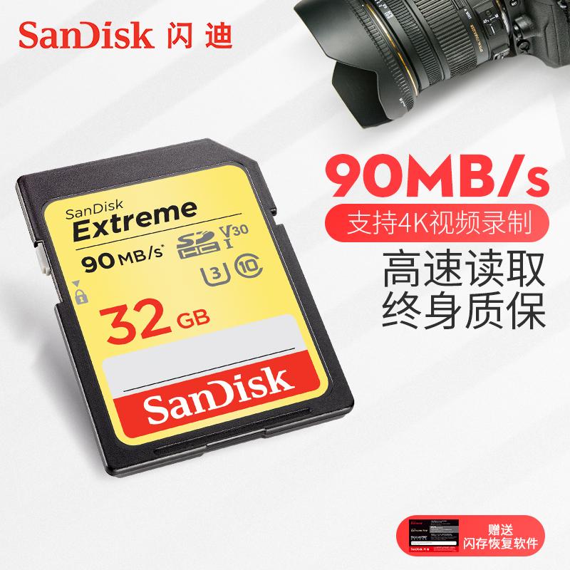 SanDisk闪迪32g相机内存卡 class10高速SD卡SDHC存储卡32g 90M/s