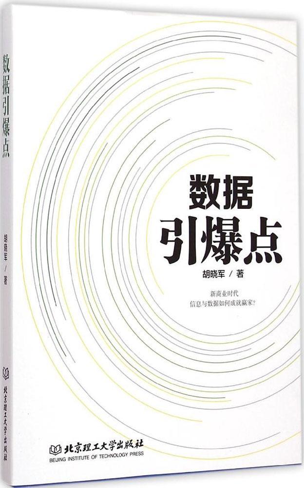 数据引爆点 胡晓军 著 股票投资、期货 北京理工大学出版社 畅销书籍