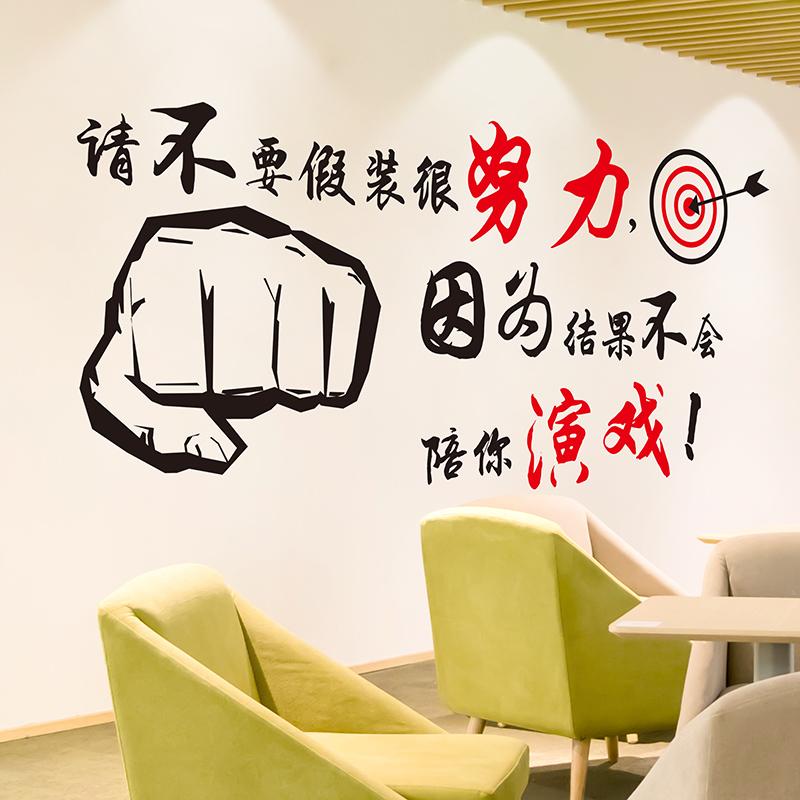 励志墙贴办公室学校寝室装饰公司团队标语企业文化墙贴纸激励文字
