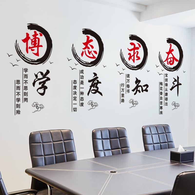 励志贴纸学校教室小学班级教室文化墙布置装饰品墙贴画培训班标语