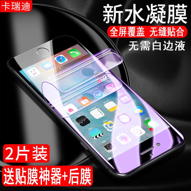 iphone6s水凝膜全覆盖全包边苹果6splus手机曲面6p抗蓝光钢化膜6D高清mo防指纹4.7防爆玻璃刚化膜5.5寸防摔6P
