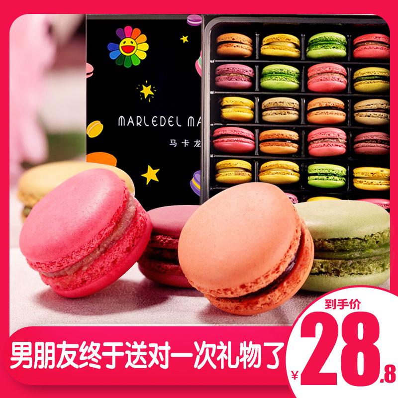 正法式马卡龙甜点甜品礼盒装大礼包