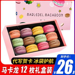法式马卡龙12只礼盒甜点西式饼干糕点早餐零食品面包情人节年货节