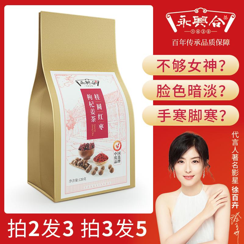 红枣桂圆枸杞茶女人茶菊花枸杞茶叶玫瑰花茶包