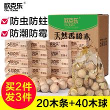 天然香樟木条木球20条+40球