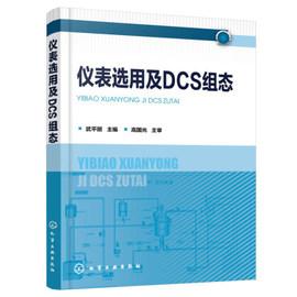 正版包邮 仪表选用及DCS组态 控制对象装置的I/O点数 DCS是国内一流的和利时公司新硬件与软件HOLLiAS MACS-K系统 适用初学者图片
