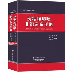 领3元券购买正版纺粘和熔喷非织造布刘玉军手册